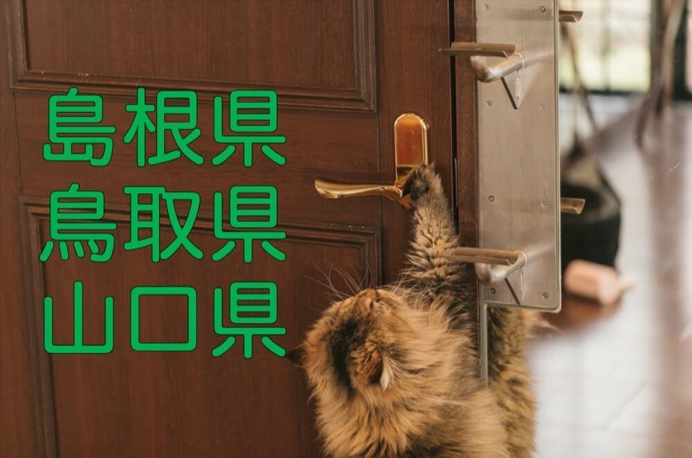【島根県・鳥取県・山口県】有機化学研究室のホームページリンク集