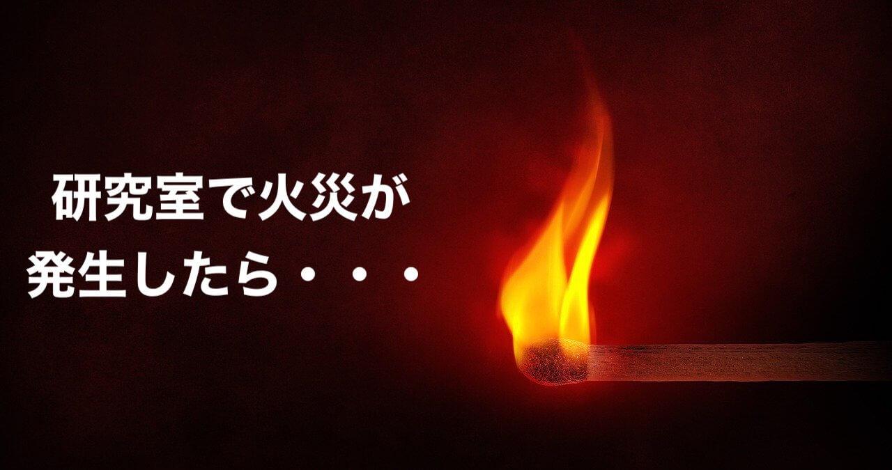 マッチについている火