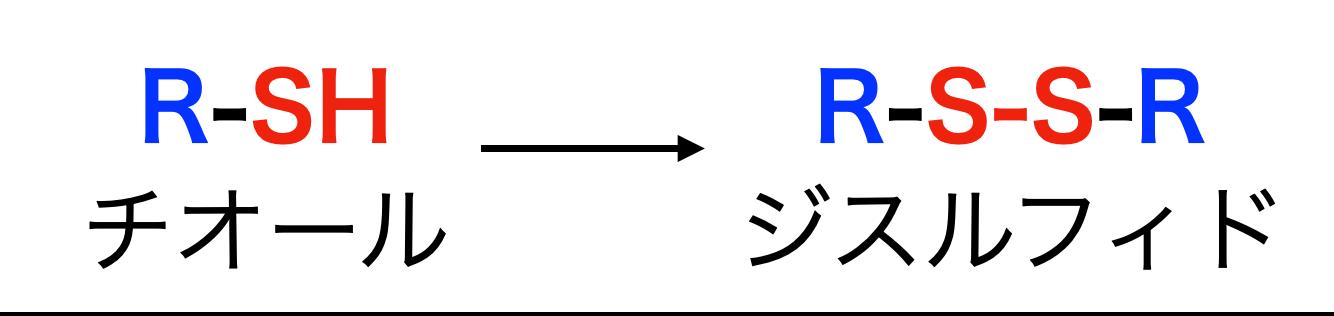 チオールの酸化反応:アルキルとアリールでこんなに違う!