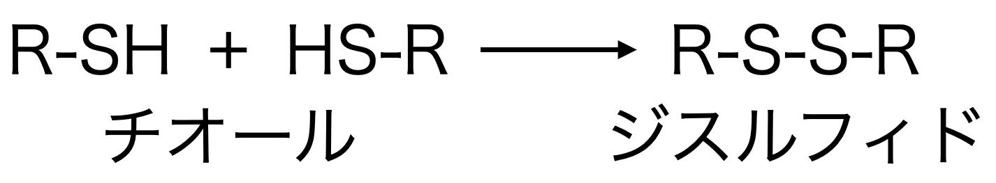 チオールからジスルフィドへの酸化反応