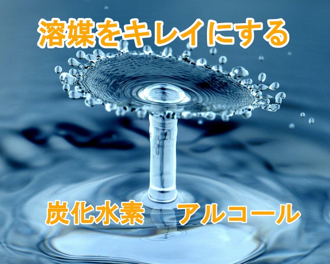 溶媒の精製(炭化水素・アルコール)