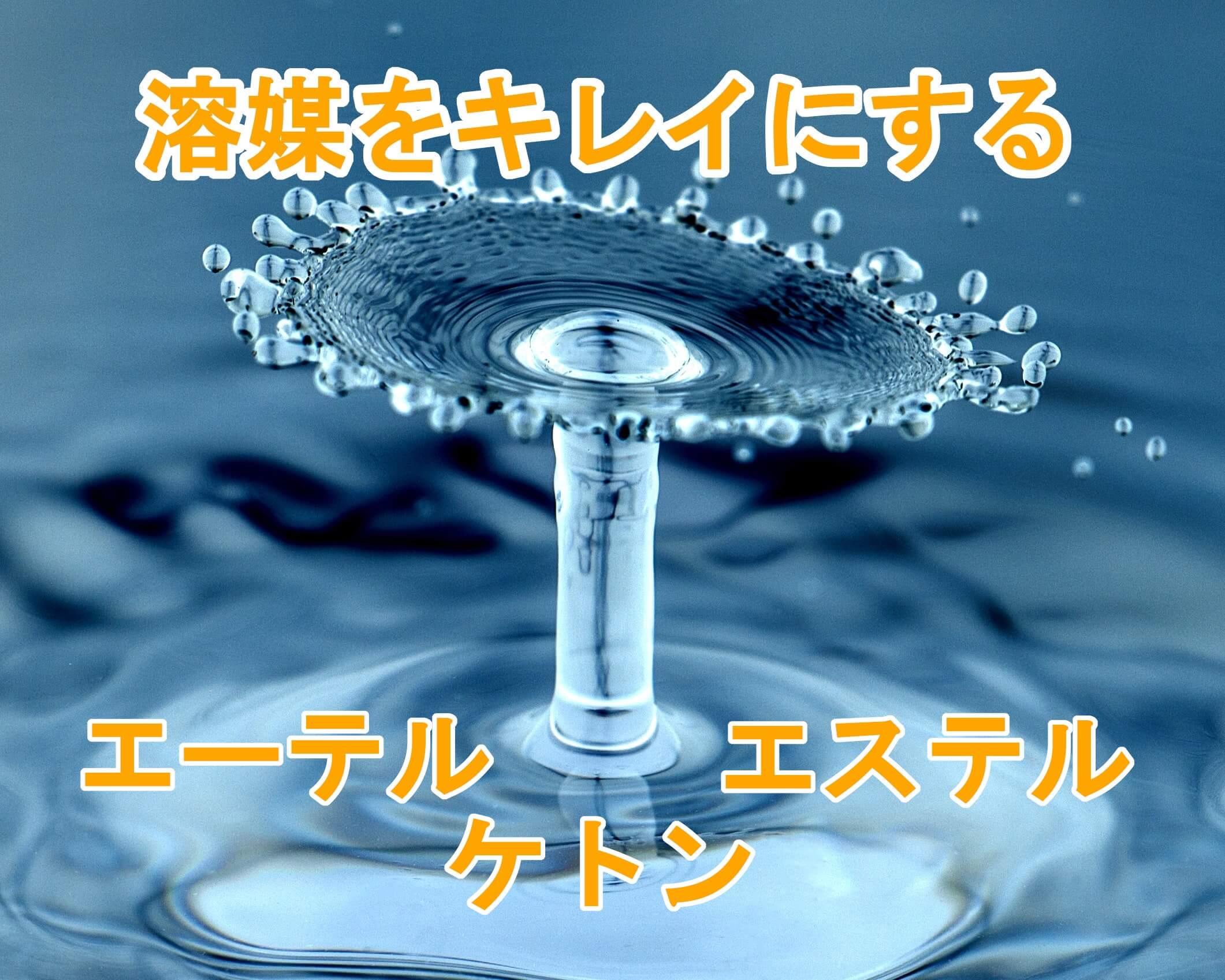 溶媒の精製(エーテル・ケトン・エステル)