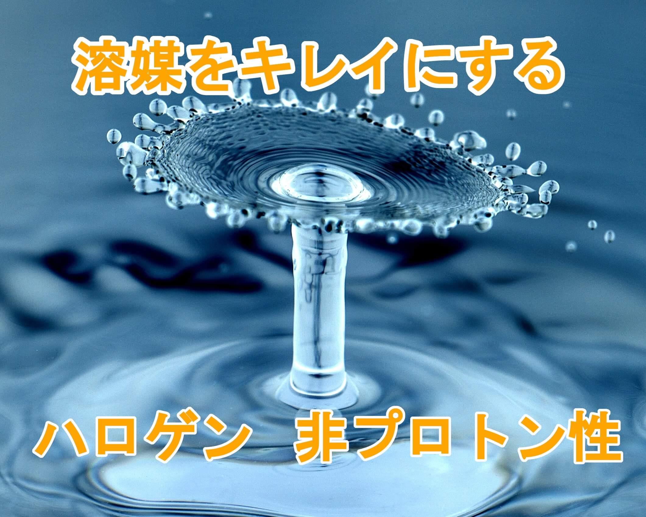 溶媒の精製(ハロゲン・非プロトン性)