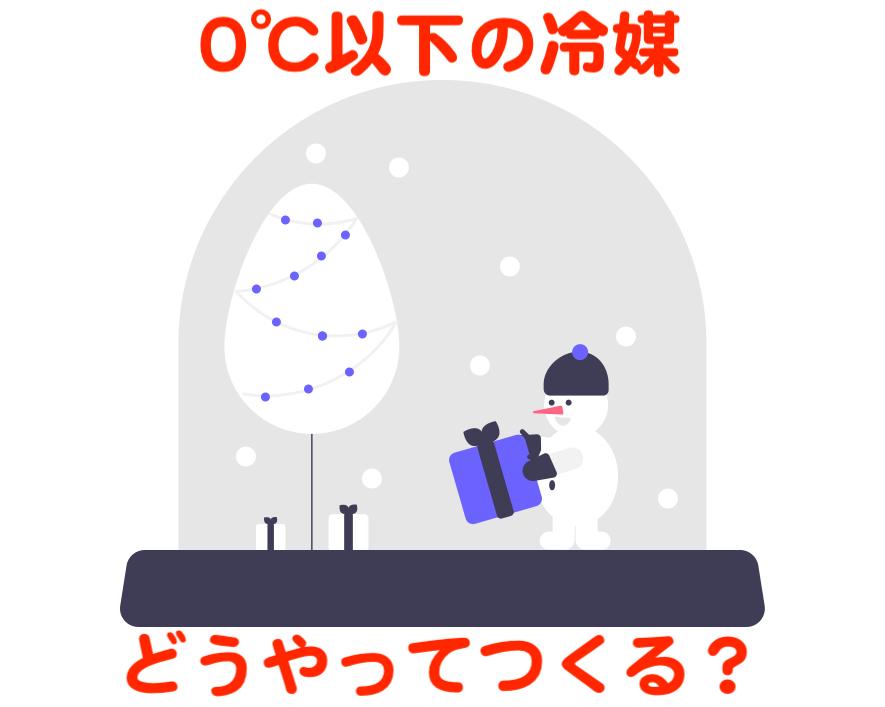 ひと目でわかる!0℃以下の冷媒の作り方を解説