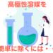 高極性溶媒を簡単に除く方法